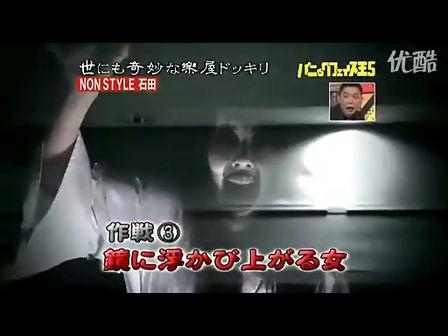 日本找鬼综艺节目