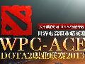 WPC-ACE DOTA2联赛LGD.int vs WPCA