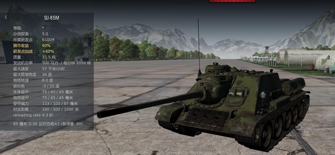 原创:【acfun战争雷霆联队】战争雷霆相爱相杀的坦克盘点(下)