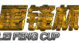 【雷锋杯】第三赛季A组S组比赛A组八强 BM.T vs OMG.A