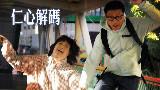 [TVB]仁心解码(全集) 粤语中字