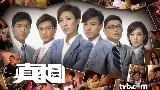 TVB 真相(全集) 粤语中字