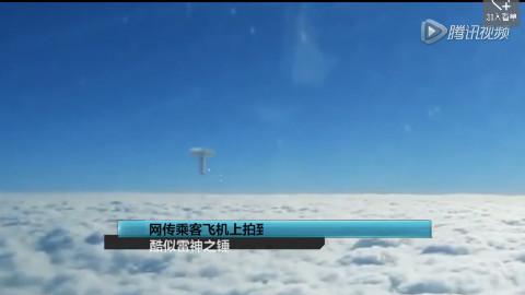 乘客飞机上拍到巨型ufo