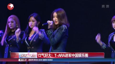 ❤皇冠T-ara❤T-ara.Cut.东方卫视.娱乐星天地Part 1