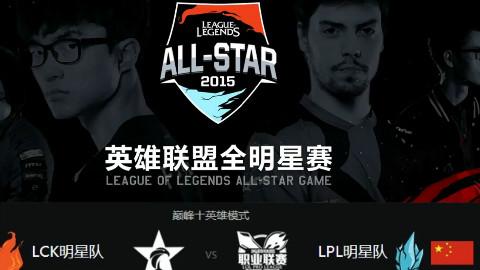 2015英雄联盟全明星赛 lpl vs lck 巅峰十英雄(捌零解说)