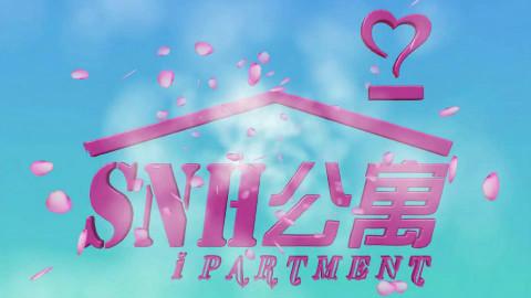 听说SNH48要出演《爱情公寓》?Part 1