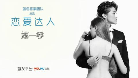 恋爱达人 第一季 第二集预告来啦!!!http://v.youku.com/v_show/id_XMTQxOTE5OTI4MA==.html?from=y1.7-1.2