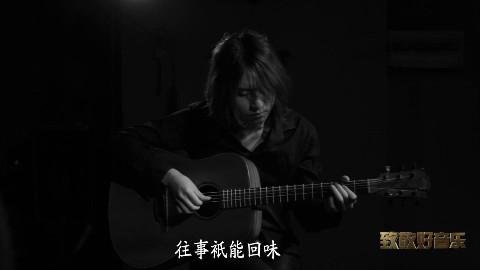 致敬好音乐 #往事只能回味#帅哥深情翻唱忆往事 致敬邓丽君