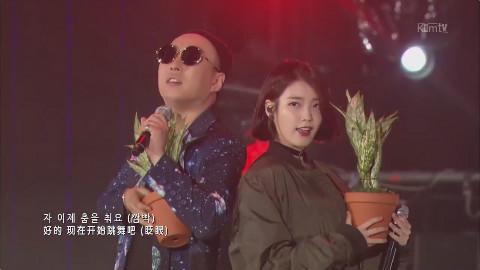 权志龙 iu 助阵《无限挑战歌谣祭》 刘在石朴振英合作嗨