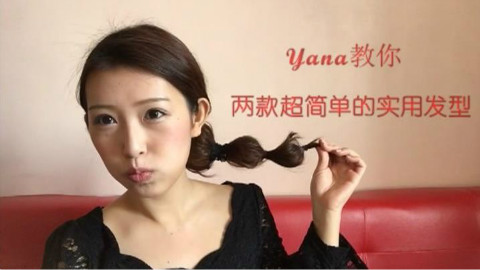 简单易学的发型~ 正面淑女背面可爱呢