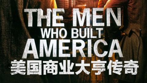 美国商业大亨传奇 全集 高清纪录片