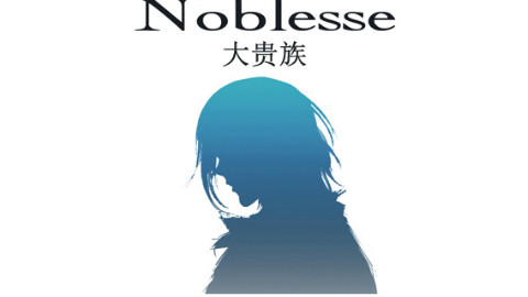 【漫画】【Noblesse/大漫画】第1~10话5-Ac风云哪好看贵族部图片