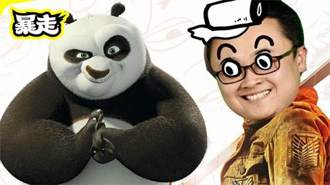 熊猫暴走表情素材