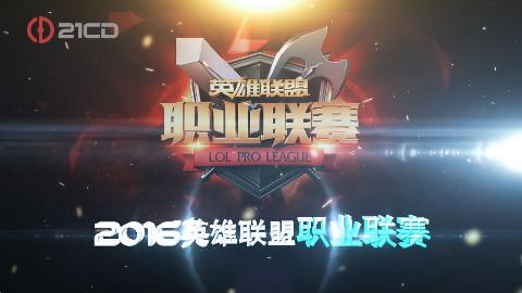 英雄联盟lpl职业联赛2016春季赛精彩集锦之vg vs we