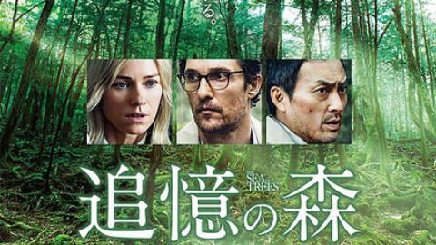 青木原位于日本富士山脚下,浓密深郁的树丛遮天蔽日,故又得名&quot