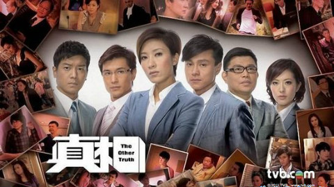 《真相》(剧情棒)TVB律政剧(1-8集)(国语)