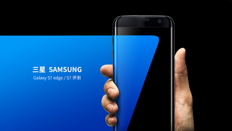 三星 Galaxy S7 edge S7 评测