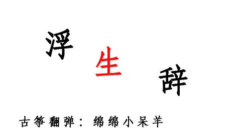 浮生辞古筝谱图片_古筝谱_良师简谱网
