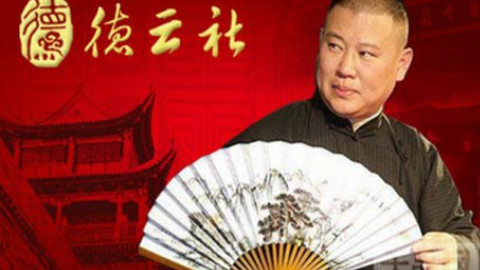 郭德纲调侃李�yo:/i_德云社2015——单口相声《西游记》郭德纲