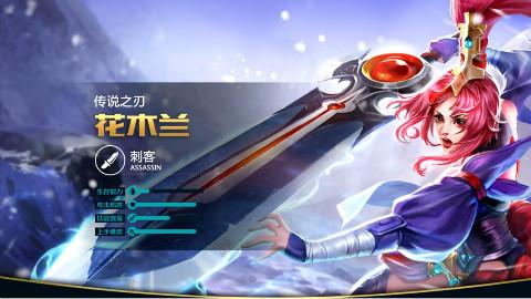 [心哥出品]王者荣耀花木兰:揭露刺客玩法的终极秘籍