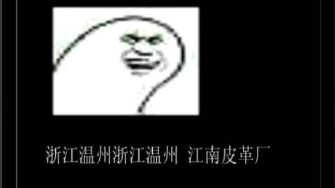 江南最大皮革厂倒闭_未命名_江南最大皮革厂倒闭的帖子_暴走漫画