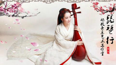 杨姣-琵琶行