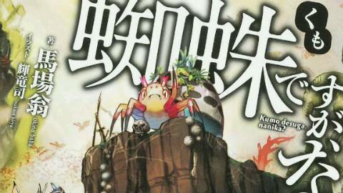 【蜘蛛】不过是漫画的第4话-AcFun弹幕织视频ok图片