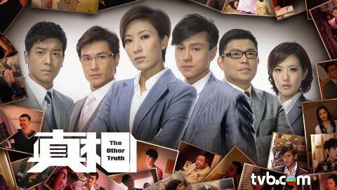【TVB】真相 EP01 720P超清 【粤语】