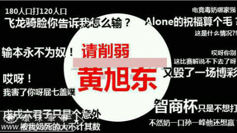 【合集补档】星际2电竞慈禧黄旭东-AcFun弹男同动图表情包图片