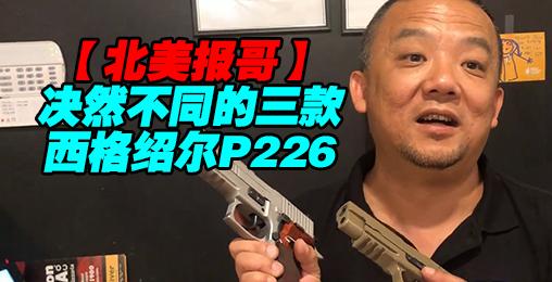 【北美报哥】决然不同的西格绍尔P226