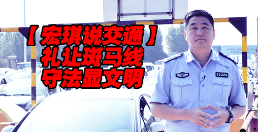 【宏琪说交通】礼让斑马线,守法显文明
