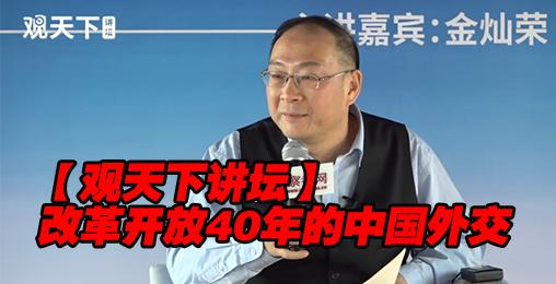 【观天下讲坛】金灿荣:改革开放40年的中国外交