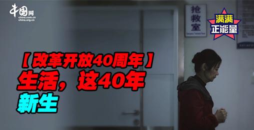 【改革开放40周年】生活,这40年|第五集:新生