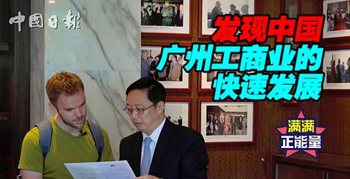 【中国日报】发现中国|广州工商业的快速发展